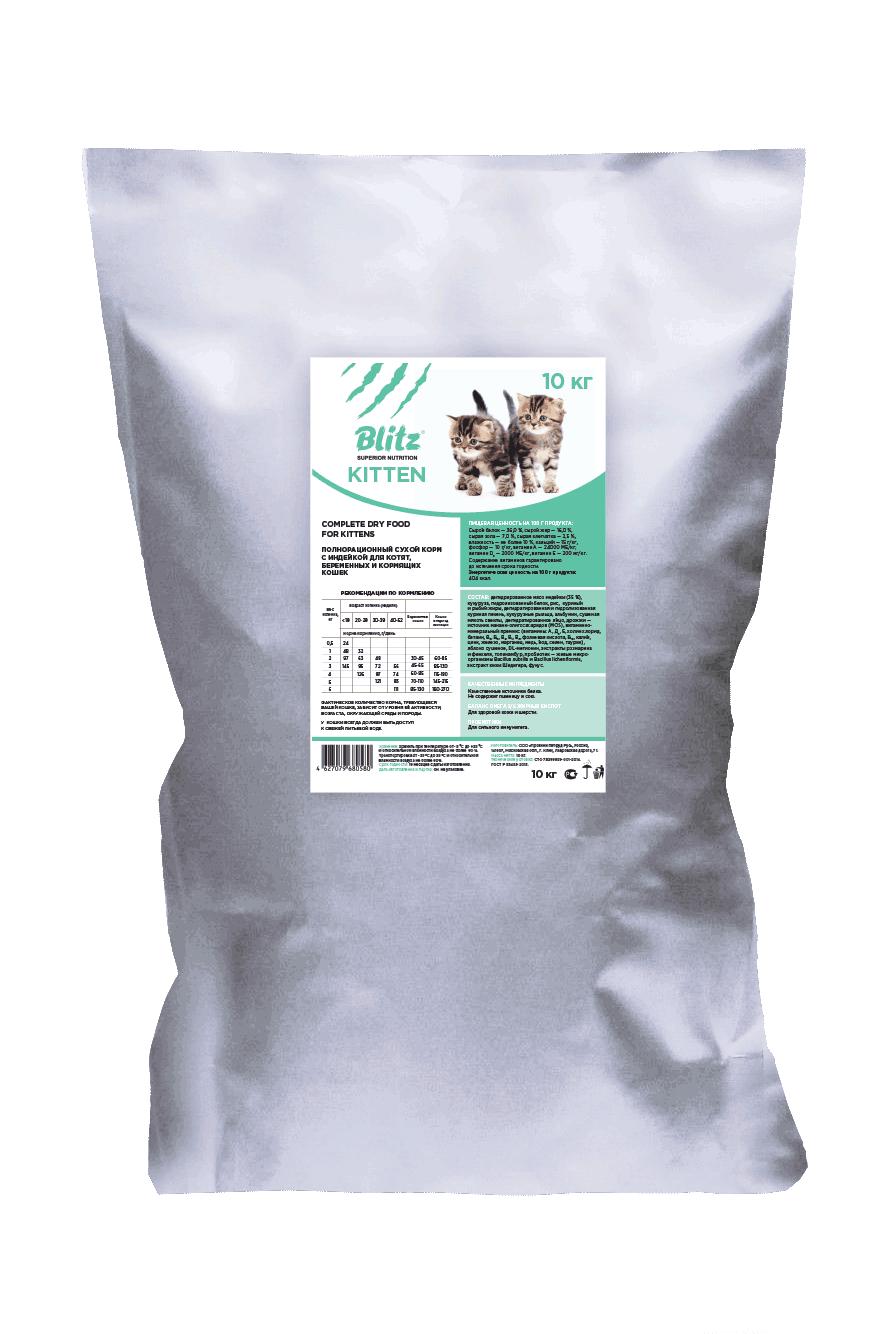 Blitz: сухой корм с индейкой для котят, беременных и кормящих кошек