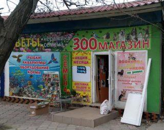 Зоомагазин г. Судак ул. Ленина 28Б