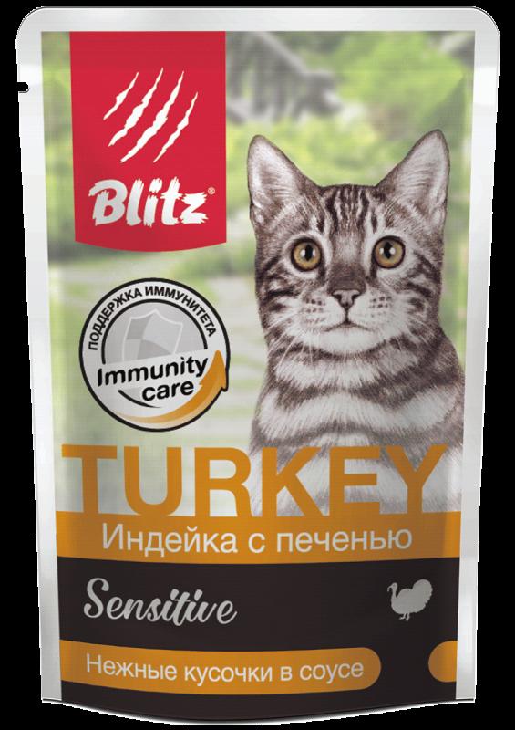 Blitz Sensitive «Индейка с печенью» — нежные кусочки в соусе влажный корм для взрослых кошек