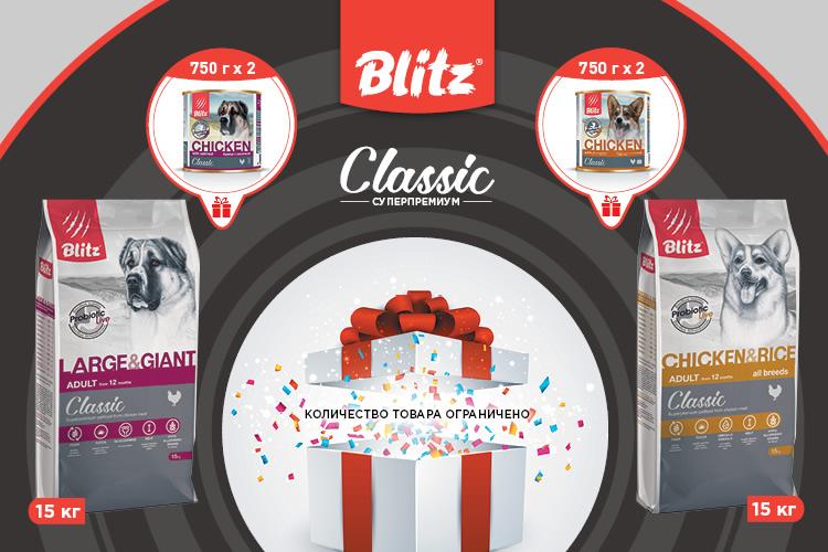 Акция: консервы Blitz Classic в подарок за сухой корм