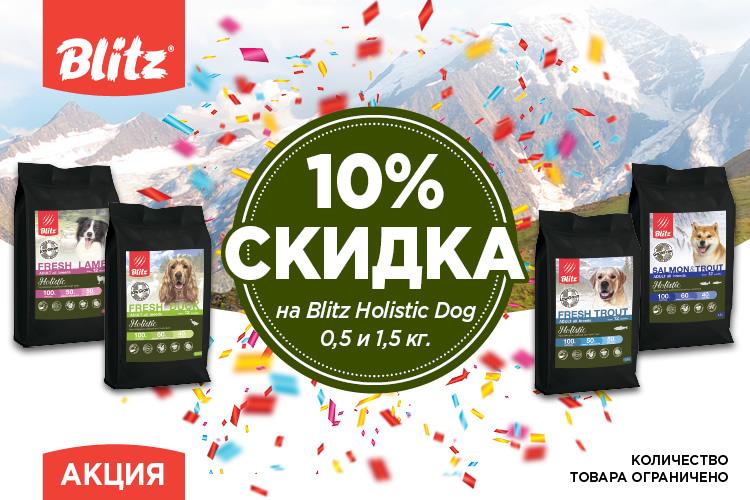 Акция на корма Blitz Holistic для собак: скидка 10%