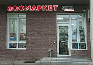 магазин зоомаркет про