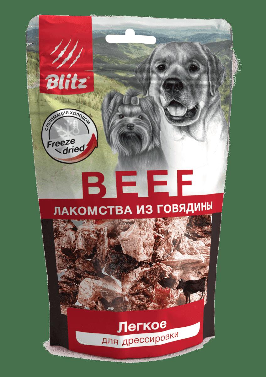 BLITZ сублимированное лакомство для собак «ЛЕГКОЕ»
