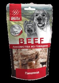 """BLITZ сублимированное лакомство для собак """"ПИЩЕВОД"""""""