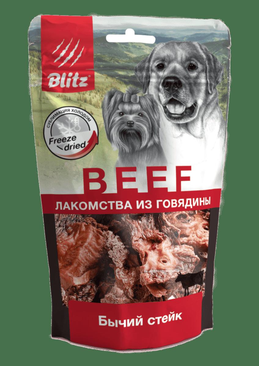 BLITZ сублимированное лакомство для собак «БЫЧИЙ СТЕЙК»