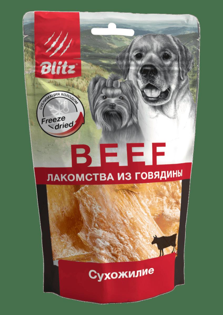 BLITZ сублимированное лакомство для собак «СУХОЖИЛИЕ»