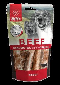 """BLITZ сублимированное лакомство для собак """"ХВОСТ"""""""