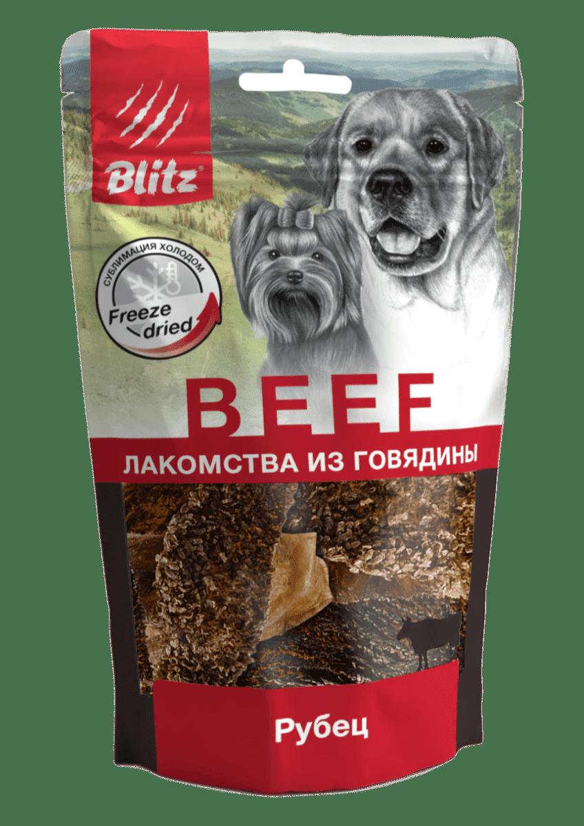 BLITZ сублимированное лакомство для собак «РУБЕЦ»